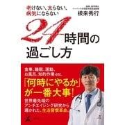 老けない、太らない、病気にならない24時間の過ごし方 (幻冬舎) [電子書籍]