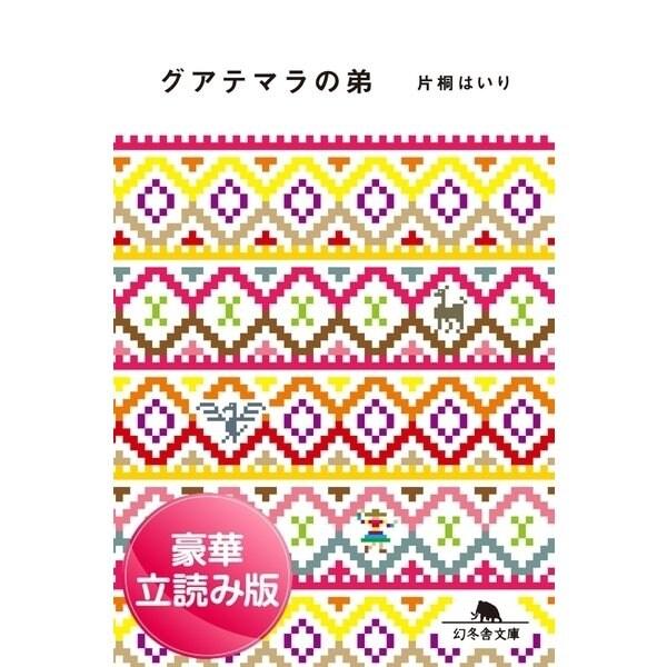 グアテマラの弟<豪華立読み版>(幻冬舎文庫) [電子書籍]