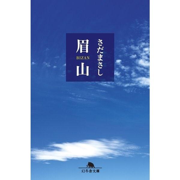 眉山(幻冬舎文庫) [電子書籍]