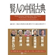 賢人の中国古典 (幻冬舎) [電子書籍]