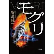 モグリ (幻冬舎) [電子書籍]