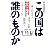 この国は誰のものか 会社の向こうで日本が震えている(幻冬舎) [電子書籍]