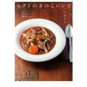 ホクトのきのこレシピ―おいしく、きれいに、健康に。 (幻冬舎) [電子書籍]