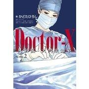 Doctor-X外科医・大門未知子 BOOK.2 (幻冬舎) [電子書籍]