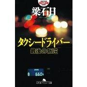 タクシードライバー―最後の叛逆(幻冬舎アウトロー文庫) [電子書籍]