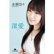 深愛(幻冬舎文庫) [電子書籍]