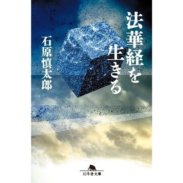 法華経を生きる(幻冬舎文庫) [電子書籍]