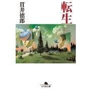 転生(幻冬舎文庫) [電子書籍]