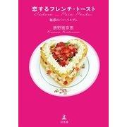 恋するフレンチ トースト-魅惑のパン ペルデュ (幻冬舎) [電子書籍]