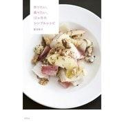 作りたい、食べたい、12ヵ月のシンプルレシピ (幻冬舎) [電子書籍]
