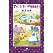 アメリカ・カナダ物語紀行(幻冬舎) [電子書籍]