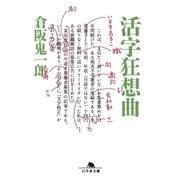 活字狂想曲(幻冬舎) [電子書籍]