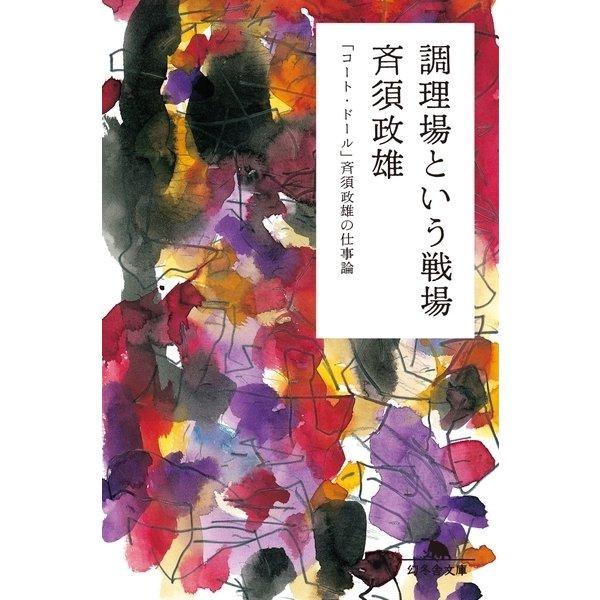 調理場という戦場―「コート・ドール」斉須政雄の仕事論(幻冬舎文庫) [電子書籍]