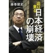 迫り来る日本経済の崩壊 (幻冬舎) [電子書籍]