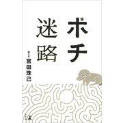 ポチ迷路(幻冬舎) [電子書籍]