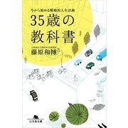 35歳の教科書―今から始める戦略的人生計画(幻冬舎文庫) [電子書籍]