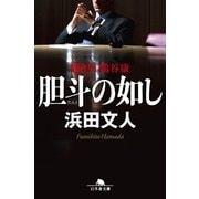 胆斗の如し-捌き屋鶴谷康(幻冬舎文庫) [電子書籍]