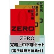 ZERO 完結上中下巻セット【電子版限定特典付き】(幻冬舎) [電子書籍]