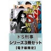 ドS刑事 シリーズ3冊セット【電子版限定】(幻冬舎) [電子書籍]