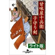 甘味屋十兵衛子守り剣<ライト版>(幻冬舎) [電子書籍]