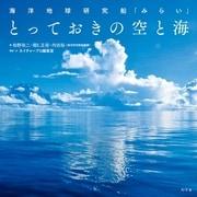 海洋地球研究船「みらい」 とっておきの空と海 (幻冬舎) [電子書籍]