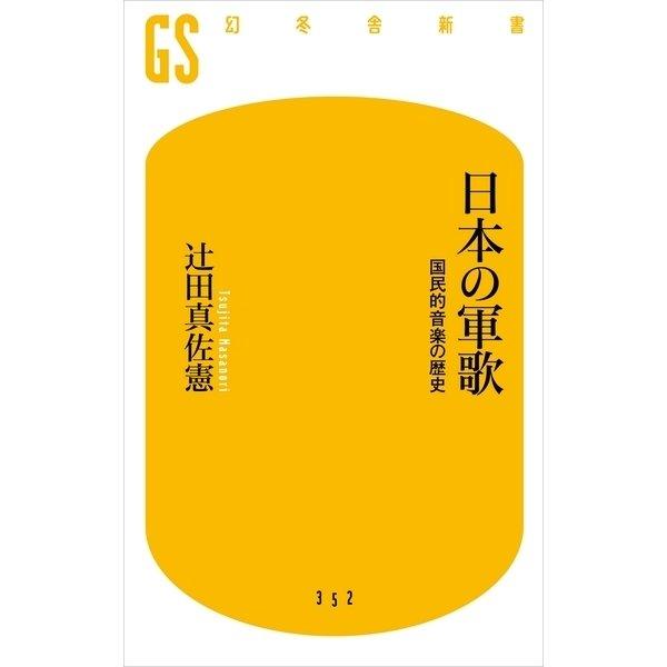 日本の軍歌―国民的音楽の歴史(幻冬舎新書) [電子書籍]