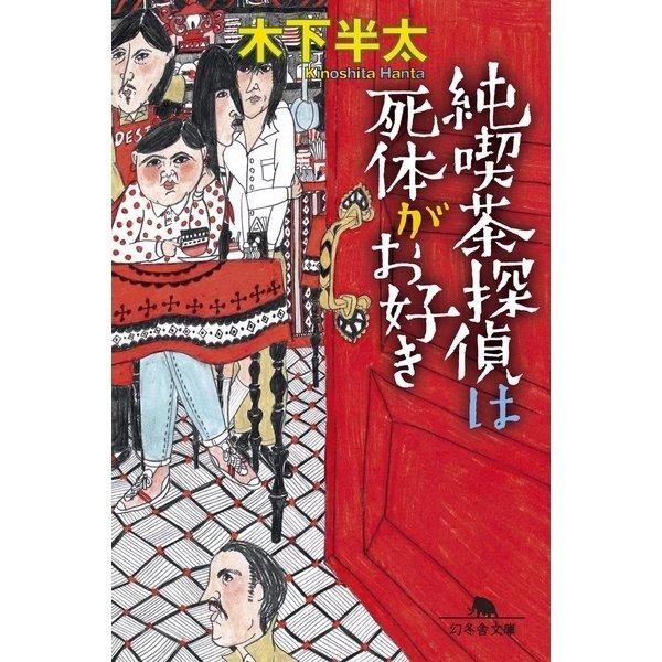 純喫茶探偵は死体がお好き(幻冬舎文庫) [電子書籍]