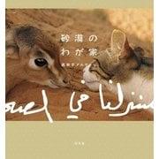 砂漠のわが家 (幻冬舎) [電子書籍]