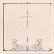 ウィンター・ガーデン (幻冬舎) [電子書籍]