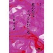 花の色はうつりにけりな 夜会1993(幻冬舎) [電子書籍]