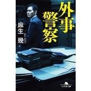 外事警察(幻冬舎文庫) [電子書籍]