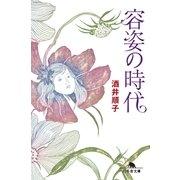 容姿の時代(幻冬舎文庫) [電子書籍]