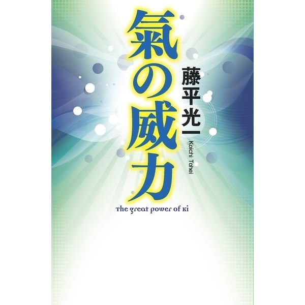 氣の威力 (幻冬舎) [電子書籍]