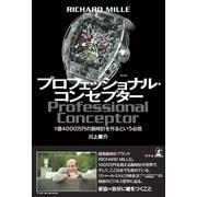 RICHARD MILLE プロフェッショナル・コンセプター―1億4000万円の腕時計を作るという必然 (幻冬舎) [電子書籍]