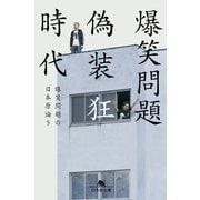 偽装狂時代―爆笑問題の日本原論〈5〉(幻冬舎) [電子書籍]