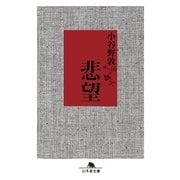 悲望(幻冬舎文庫) [電子書籍]