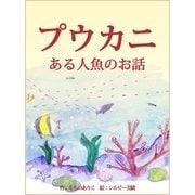 プウカニ~ある人魚のお話~(絵本のピクティオ) [電子書籍]