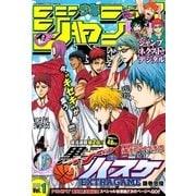 ジャンプNEXT!! デジタル 2015 vol.1(集英社) [電子書籍]