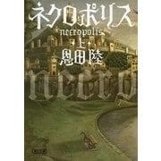 ネクロポリス(上)(朝日文庫) [電子書籍]