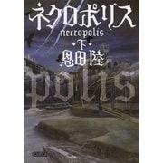 ネクロポリス(下)(朝日文庫) [電子書籍]