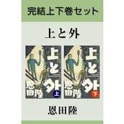 上と外 完結上下巻セット【電子版限定】(幻冬舎) [電子書籍]