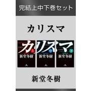 カリスマ 完結上中下巻セット【電子版限定】(幻冬舎) [電子書籍]