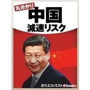 丸分かり中国減速リスク(毎日新聞出版) [電子書籍]