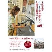 人生が輝くロンドン博物館めぐり 入場料は無料です!(KADOKAWA) [電子書籍]