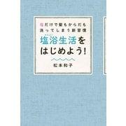 塩だけで髪もからだも洗ってしまう新習慣 塩浴生活をはじめよう!(KADOKAWA / メディアファクトリー) [電子書籍]