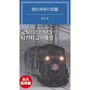寝台列車の図鑑(KADOKAWA) [電子書籍]