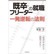 既卒・フリーターの就職 一発逆転の法則(KADOKAWA) [電子書籍]