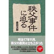 秩父事件に迫る(KADOKAWA) [電子書籍]