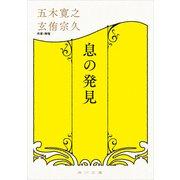 息の発見(KADOKAWA) [電子書籍]
