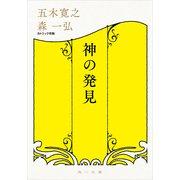 神の発見(KADOKAWA) [電子書籍]